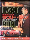 Last Run: 100 Million Ten's Worth of Love & Betrayal
