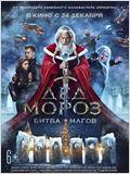Ded Moroz. Bitva Magov – Väterchen Frost. Kampf der Magier