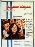 Eine ägyptische Geschichte