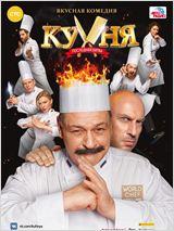 The Kitchen: Mortal Kombat